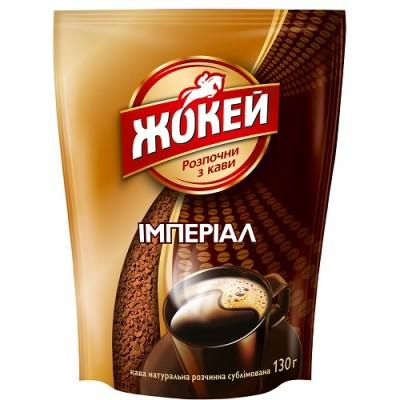 """Кава розчинна економ Жокей """"Імперіал"""" (м/у)130 гр."""