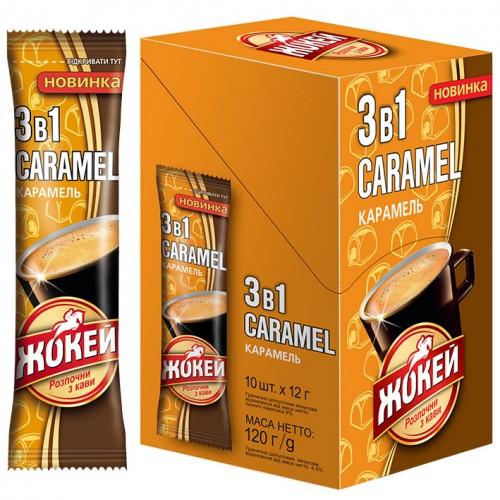 """Кавовий напій 3в1 Жокей """"Caramel"""" 10 стік.х12 гр."""