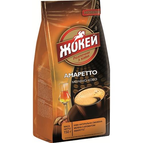 "Кофе молотый ароматизированный Жокей ""Амаретто"" 150 гр."